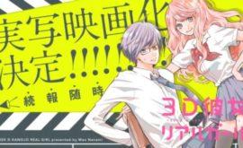الحلقة 1 من انمى 3D Kanojo: Real Girl مترجمة