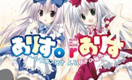 الحلقه 1 من انمى Alice or Alice: Siscon Niisan to Futago no Imouto مترجمة
