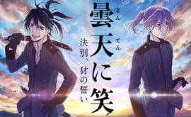 فيلم Donten ni Warau Gaiden: Shukumei, Soutou no Fuuma