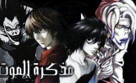 الحلقة 1 من Death Note مترجم | مذكرة الموت