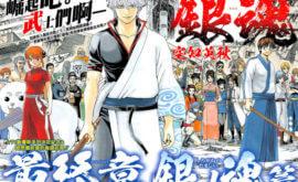 الحلقة 1 – Gintama.: Shirogane no Tamashii-hen
