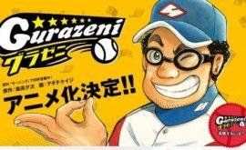 الحلقة 1 من انمى Gurazeni مترجمة