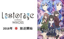 الحلقة 1 من انمى Lostorage Conflated WIXOSS مترجمة