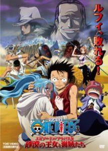 One Piece Movie 8: Episode of Alabasta - Sabaku no Oujo to Kaizoku-tachi