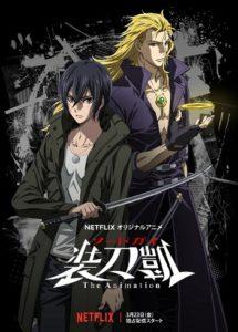 Sword Gai: The Animation