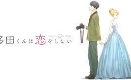 الحلقة 1 من انمى Tada-kun wa Koi wo Shinai مترجمة