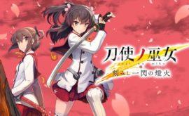 الحلقة 1 من انمي Toji no Miko مترجمة اون لاين | انمي اون لاين