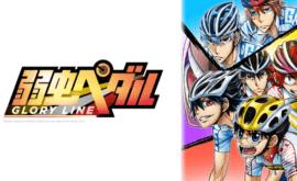 الحلقة 1 – Yowamushi Pedal: GLORY LINE