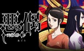 الحلقة 1 من انمي Aguu: Tensai Ningyou مترجم