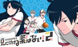 Ani ni Tsukeru Kusuri wa Nai! 2 الحلقة 1 مترجم