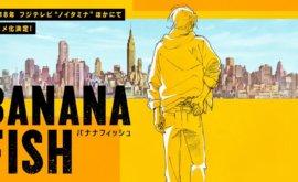 الحلقة 1 من انمي Banana Fish مترجم | انميات صيف 2018