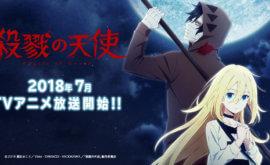 الحلقة 1 من انمي Satsuriku no Tenshi مترجم | انمي Angels of Death