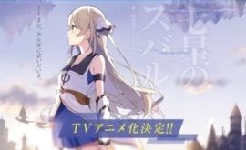 الحلقة 1 من انمي Shichisei no Subaru مترجم