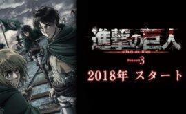 Shingeki no Kyojin Season 3 الحلقة 1   الهجوم على العمالقة الجزء الثالث