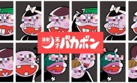 Shinya! Tensai Bakabon الحلقة 1 مترجم | انمي Late Night! Genius Bakabon