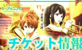 فلم Hibike! Euphonium Movie: Kitauji Koukou Suisougaku-bu e Youkoso مترجم