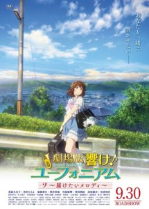 Hibike! Euphonium Movie: Todoketai Melody