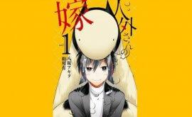 انمي Jingai-san no Yome الحلقة 1 مترجم   Jingai's Wife الحلقة 1