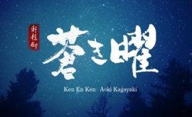 انمي Ken En Ken: Aoki Kagayaki الحلقة 1 مترجم   شاهد انمي