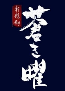 Ken En Ken: Aoki Kagayaki