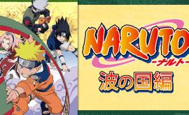 ناروتو الحلقة 1 مترجم   انمي Naruto الحلقة 1 اون لاين