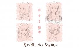 Sono Toki, Kanojo wa الحلقة 1 مترجم | انمي رومانسي