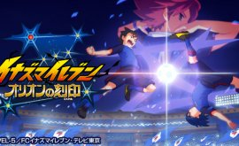 Inazuma Eleven: Orion no Kokuin الحلقة 1 مترجم