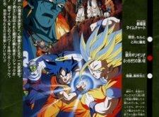 Dragon Ball Z Movie 9 مترجم | فيلم دراجون بول زد 9