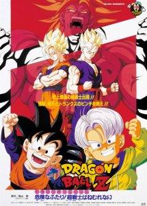 Dragon Ball Z Movie 10: Kiken na Futari! Super Senshi wa Nemurenai