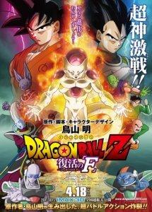 Dragon Ball Z Movie 15: Fukkatsu no