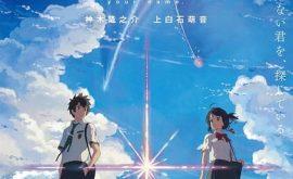 فيلم Kimi no Na Wa مترجم