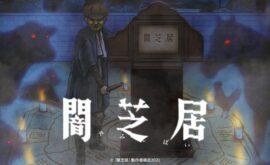 Yami Shibai 9 الحلقة 1